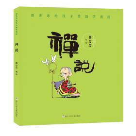 孟子(彩版)/蔡志忠少儿国学系列