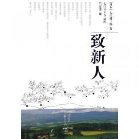 致新年快乐(电影《烈日灼心》原著作者须一瓜全新力作!)