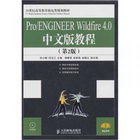 Pro/E三维造型设计实验指导与实验报告