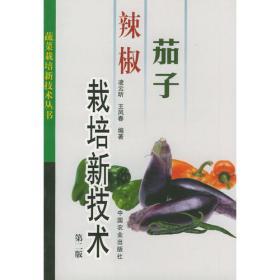 茄子、辣椒棚室生产技术指南