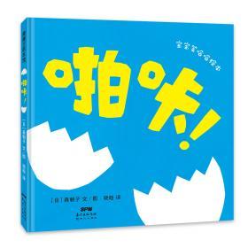 快乐宝贝系列:洞洞里0-3岁蒲蒲兰绘本