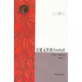 万延元年的Football()