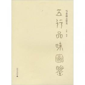 古陶文书法