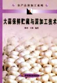 """大蒜加工实用技术/""""四川省产业脱贫攻坚·农产品加工实用技术""""丛书"""