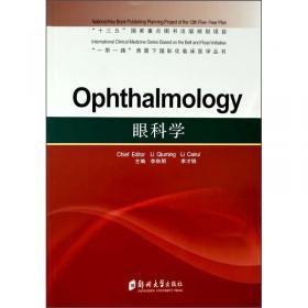 眼科疾病防治常识