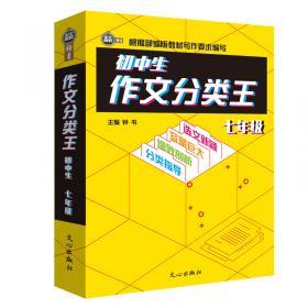 金牌作文分类王7年级全彩版