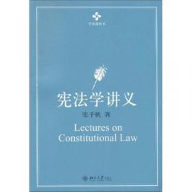宪法经典判例导读