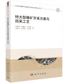 现代自然崩落法开采理论与技术(精)