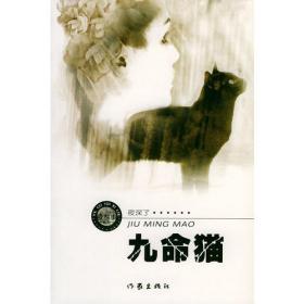 九命灵猫 全彩珍藏版