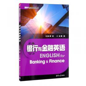 银行从业资格考试教材2021初级教材专用试卷:个人理财
