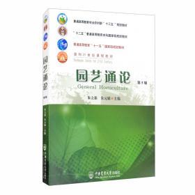 """园艺植物栽培学(第2版)/普通高等教育""""十一五""""国家级规划教材"""