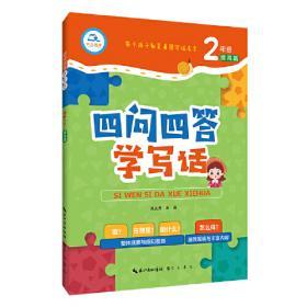 胜卷在我 年级升级训练测评卷 二年级升三年级 数学(第2版)