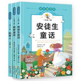 快乐读书吧:整本书共读  中年级(小学统编版教材语文要素教学指导丛书)