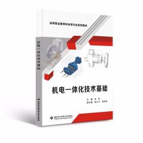 机电一体化设计导论