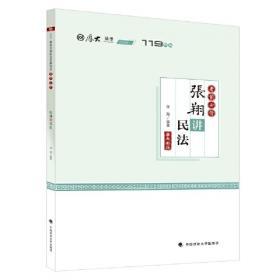 厚大法考 2021法律职业资格 法考168 金题串讲·张翔讲民法