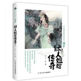 绿人姐姐的绿色传奇系列:女孩的神秘信物