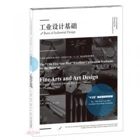 产品设计(21世纪全国普通高等院校美术艺术设计专业十三五精品课程规划教材)