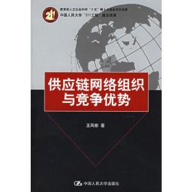 2004年MBA应试精华教程. 管理