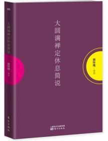 禅话(袖珍版)