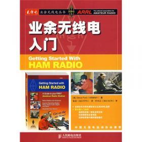 业余无线电通信(第四版)