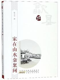 黄山市黄山区人民法院干警文学作品选辑:甘棠树下