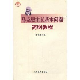 马克思主义文艺理论