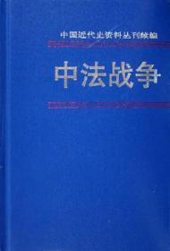 中法战争(全六册·中国近代史资料丛刊续编)