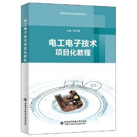 电工技能实训(机电技术应用专业十二五职业教育国家规划教材)