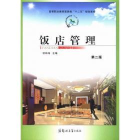 饭店服务质量管理与案例解析