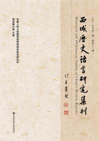 西域考古图记
