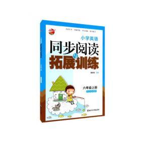 初中英语词汇通典(人教版)