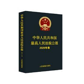 反渎职侵权工作指导与参考. 2010
