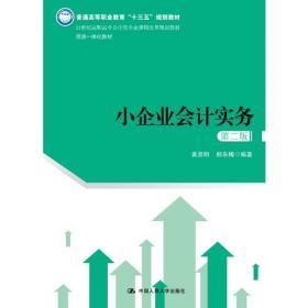 成本会计模拟实训(第五版)/新编21世纪高等职业教育精品教材·财务会计类