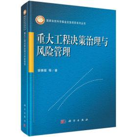 重大行政决策程序暂行条例释义