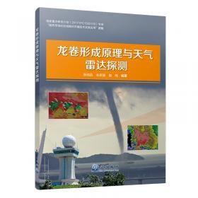 电磁原理与大气遥感基础