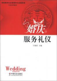 婚礼花艺与现场布置(第二版)