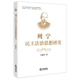 列宁人学思想研究