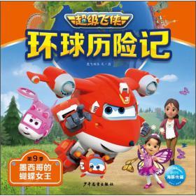 超级宝贝潜能大开发(测试篇)(4-5岁)
