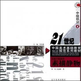 中国党政人士论改革