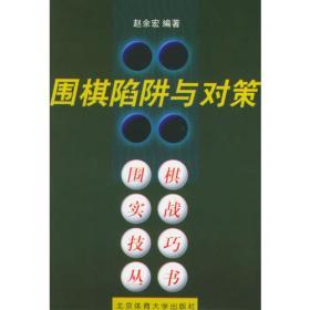围棋三阶入段综合训练习题集