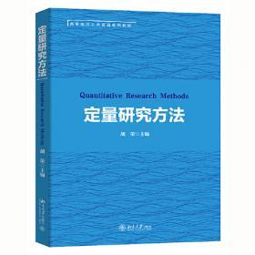 定量地学方法及应用