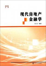 微观经济学