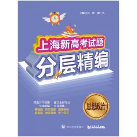 同步课课练 普通高中教科书 物理 必修 第一册