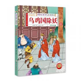 西游记(韩)套装共5卷
