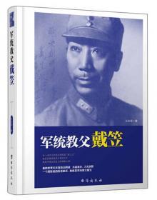 军统内幕:黑暗年代的黑历史