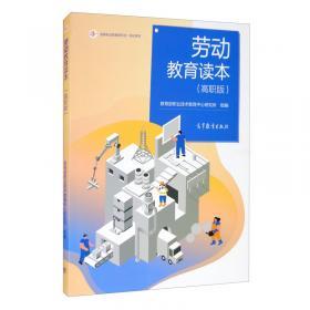 中等职业学校公共基础课课程标准学习读本