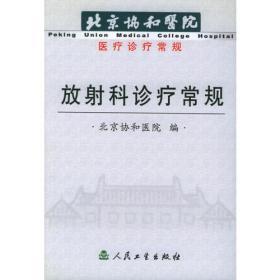 放射诊断学(第2版/研究生)
