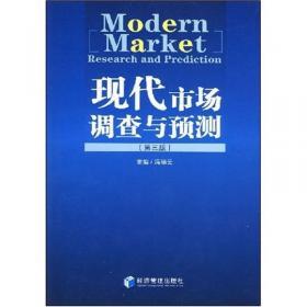 现代市场营销实务
