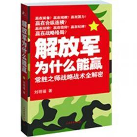 富国强军:开创国防和军队现代化建设新局面