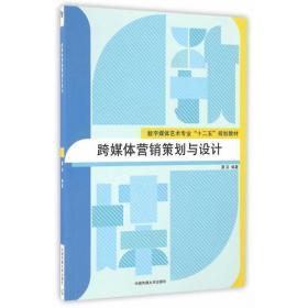 跨媒介阅读与交流-高中语文学习任务群详解与案例丛书